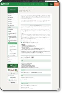 カウンセリングセンター | 亜細亜大学