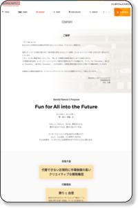 COMPANY|バンダイナムコスタジオ