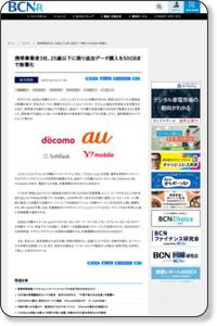 携帯事業者3社、25歳以下に限り追加データ購入を50GBまで無償化 - BCN+R