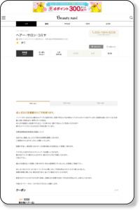 ヘアー・サロン・コミヤ(ヘアー サロン コミヤ) 東京都・台東区の美容室・サロン情報・予約 ビューティーナビ