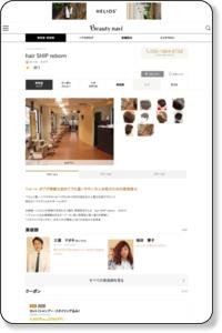 hair SHIP reborn(ヘアーシップリボーン)|東京都・江東区の美容室・サロン情報・予約|ビューティーナビ