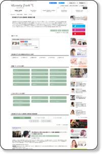 【江戸川区】おすすめな美容院・美容室、みてみる?|ビューティーパーク
