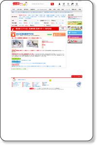 葛西駅(江戸川区) 医療事務 医療サポート 専門学校 | 医療の仕事 | ベスト進学ネット