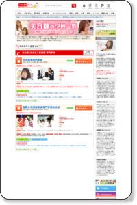 渋谷駅(渋谷区) 美容師 専門学校 | 美容師を目指す学校の一覧はこちら | ベスト進学ネット