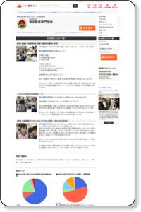 東京教育専門学校 | 特徴や雰囲気・わが校のココが一番 | ベスト進学ネット