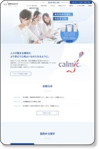 衛生面バッチリのサニタリーボックス | 日本カルミック