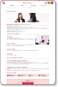 キャリアカウンセリング  |  岡山県・広島県の派遣情報ならキャプラ派遣ネット