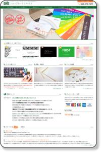 ショップカードファースト|ショップカード専門サイト