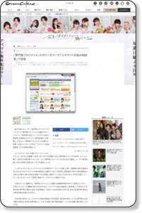 「専門家プロファイル」のカウンセラーが「エキサイトお悩み相談室」で回答 | cinemacafe.net