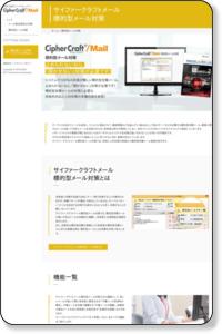 標的型メールの特徴を知ろう-NTTテクノクロス-