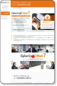 誤送信メールの原因と対策を企業向けに説明!