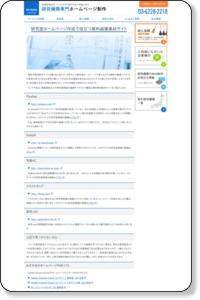 研究室ホームページ作成で役立つ無料画像素材サイト | 研究機関専門ホームページ制作 - 株式会社シストランス