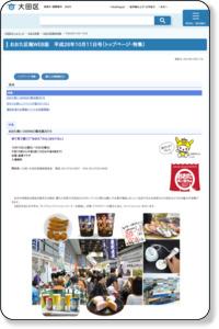 大田区ホームページ:おおた区報WEB版 平成28年10月11日号 [特集]