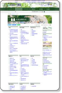 くらしのガイド|杉並区公式ホームページ