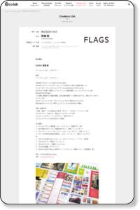 墨田亀沢|FLEX|株式会社FLAGS | co-lab | クリエイター専用のコラボレーション・シェアオフィス