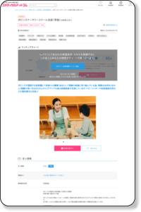 株式会社ポピンズ ポピンズナーサリースクール池袋 | 保育士求人・採用情報 | 東京都豊島区 | 直接応募ならコメディカルドットコム