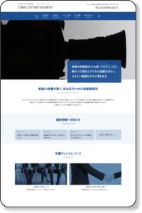 コバルエンタテインメント|演技派俳優が集う、渋谷区代々木の芸能事務所