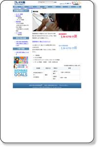 クレオ大阪 女性総合相談センター 電話相談