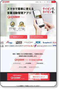 大手中小企業1300社以上に利用される営業支援ツール【cyzen】