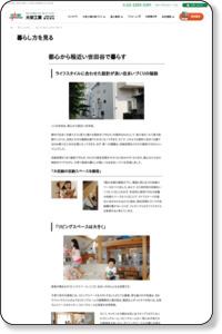 暮らし方を見てみる/世田谷区の家の設計士は収納が得意、大栄工業