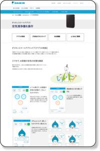 空気清浄機 | ダイキンスマートアプリ | ネットでコントロール | ダイキン工業株式会社