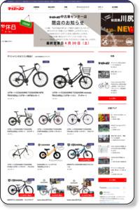 【自転車】サイクルプラザ ダイシャリン 〜自転車ライフを応援する店〜