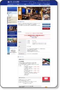 日本料理「さくら」|レストラン|第一ホテル両国