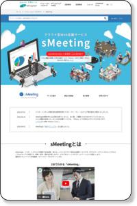 ウェブ会議なら高機能のsMeetingにお任せ!
