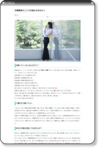 夫婦関係の修復と夫婦カウンセリングのご案内 | 沖縄県の離婚相談と夫婦カウンセリングは「オフィスまごころ」へ