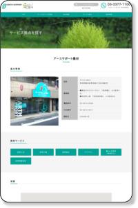 アースサポート墨田  |  アースサポート株式会社