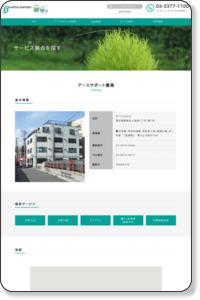アースサポート豊島  |  アースサポート株式会社