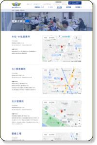 営業所案内 | 会社情報 | 荏原交通 - 東京城南エリアのタクシー、ハイヤー会社
