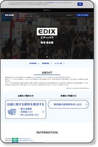 教育 総合展(EDIX)| リード エグジビション ジャパン株式会社