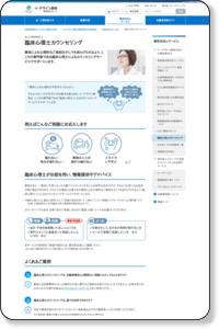 臨床心理士カウンセリング   自動車保険