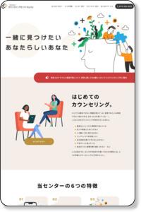 栄仁会カウンセラー紹介|京都・医療法人栄