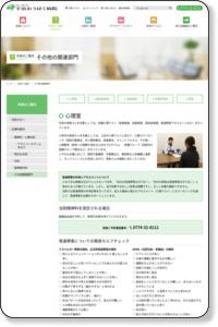その他の関連部門|診療科案内|京都・医療