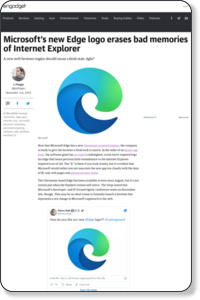 Microsoft's new Edge logo erases bad memories of Internet Explorer