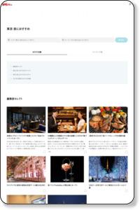 東京のショーパブ(ポールダンス・ショーレストラン)の情報はレッツエンジョイ東京