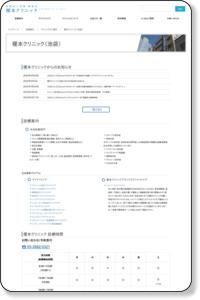 榎本クリニック|【精神科・心療内科】榎本