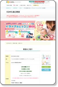 江戸川区|篠崎 幼児教室 瑞江教室|0歳からの幼児教育 EQWELチャイルドアカデミー