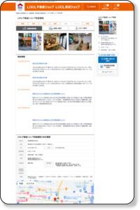 LIXIL不動産ショップ 昭産建設株式会社【LIXIL不動産ショップのERA不動産Online】