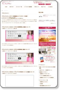アダルトチルドレン | 横浜 催眠療法・