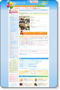 東京都大道芸人バルーンステージ|品川区ショッピングモールクリスマスイベント | | イベントパートナー