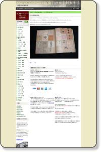 占いと開運印鑑の関係 手彫り印鑑  実印作成 象牙印  手彫りゴム印の【印善田中製印所】
