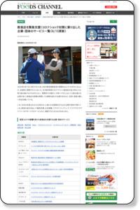 飲食店を緊急支援!コロナショック対策に乗り出した企業・団体のサービス一覧(5/22更新)|フーズチャネル