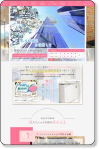 西新宿の歯医者 新宿フロントタワー歯科