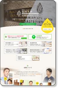 胃カメラ検査なら福岡で選ばれている福岡天神内視鏡クリニック