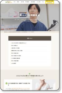 福岡での胃カメラ検査は福岡天神内視鏡クリニックがオススメ