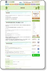 保育内容 | ふたば幼稚園|東京都板橋区上板橋の幼稚園
