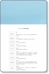 ホームページ制作・茨城県・水戸市・フューチャーマインド/作成料金のご説明